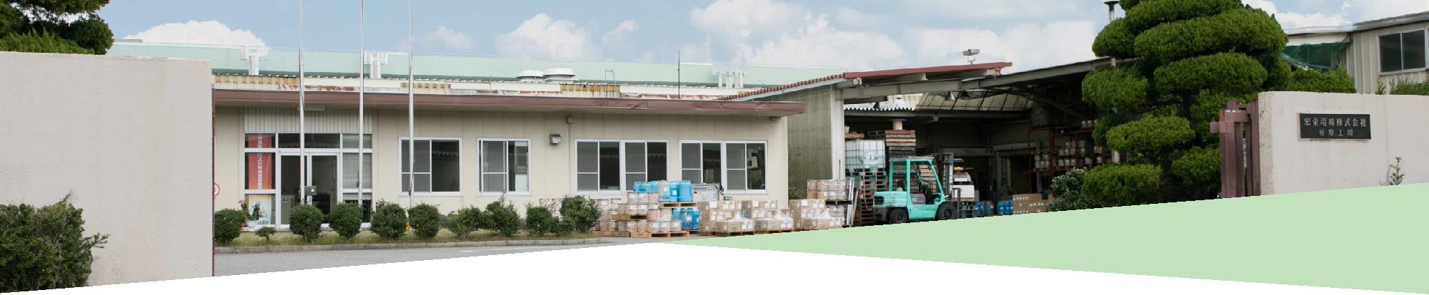 宏栄電線株式会社